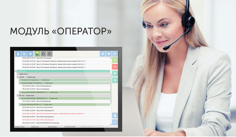 """R-Keeper"" модуль ""Оператор - Delivery"" ПО"