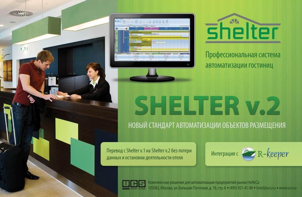 shelter_2.jpg